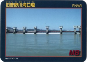 旧吉野川河口堰 表