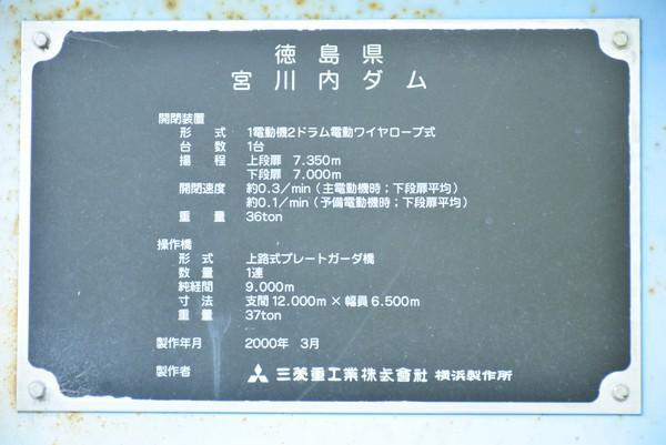 宮川内ダム 詳細