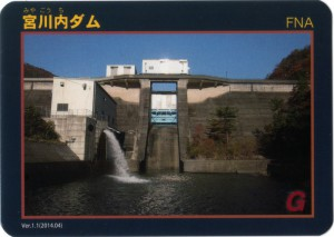 宮川内ダム 表