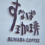 スタバとは違う。『すなば珈琲』のモーニングがカワイイ!鳥取駅の近くのオススメカフェのレビュー