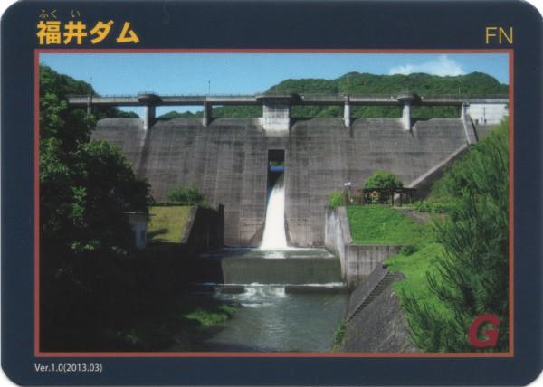 福井ダム 表