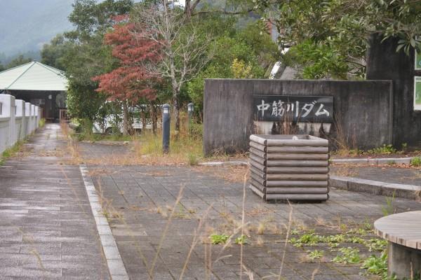 中筋川ダム公園