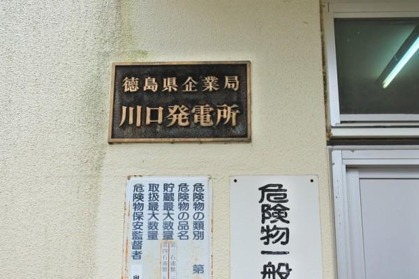 川口発電所