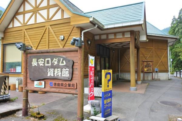 長安口ダム資料館