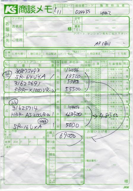 X1000V ケーズ商談メモ