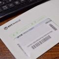 NTT 請求書 電話料金