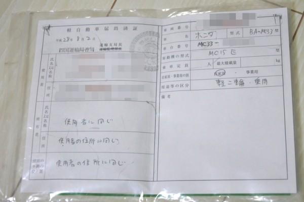 軽自動車届出済証 バイク 名義変更