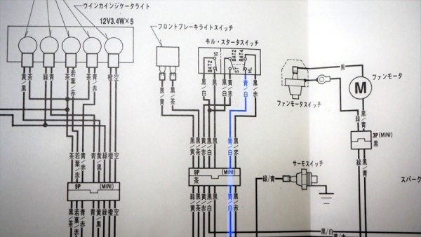 青白配線 VTR ライト スイッチ