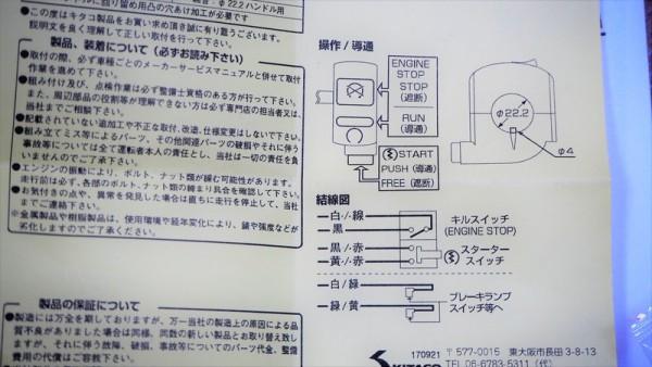 キタコ 配線 スイッチ 汎用 薄型 キル