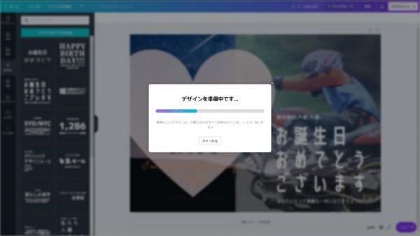 Canva ダウンロード