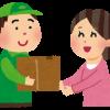 郵便 ゆうパック 荷物