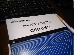 CBR125R サービスマニュアル