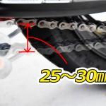 ZX-25Rのチェーンたるみ調整方法!必要な工具は?緩まらないアクスルシャフトはこうして外す